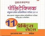 jharkhand polytechnic books