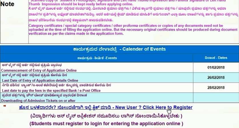 How to Fill KCET 2019 Application Form, Step by Step Process